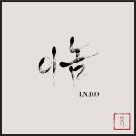 이놈 (I.N.D.O) (Single)