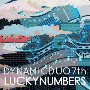 7집 - Lucky Numbers
