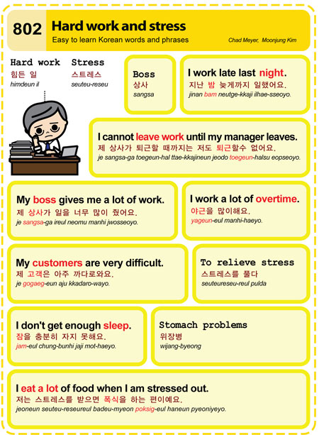 Hard Work and Stress