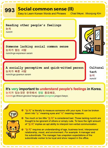 Social Common Sense (2)