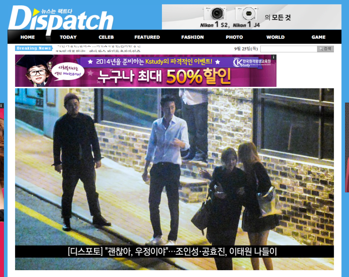 Dispatch Jo In Sung & Gong Hyo Jin