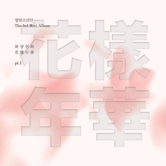The 3rd Mini Album- 화양연화 (The Mood of Love) Part 1
