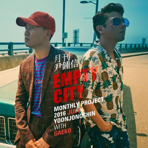 2016 월간 윤종신 7월호 'Empty City'