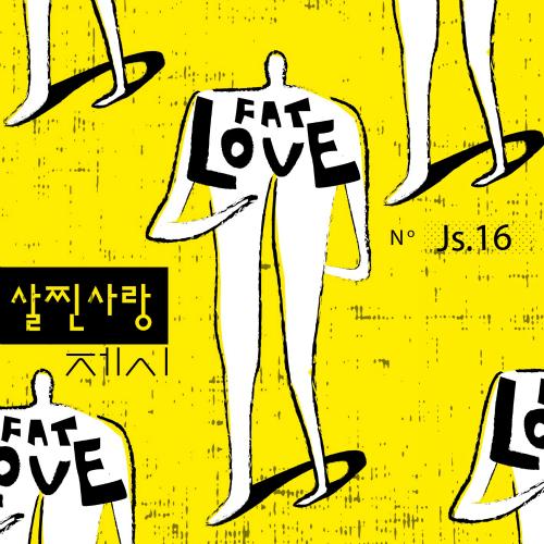 살찐 사랑 (Single)
